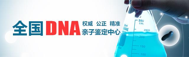 北京亲子鉴定中心,北京亲子鉴定机构6