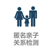 北京亲子鉴定权威机构