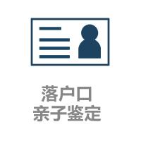 北京亲子鉴定机构排名
