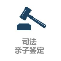 北京亲子鉴定机构哪个最好