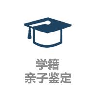 北京亲子鉴定正规机构